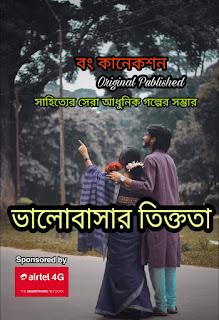 ভালোবাসার তিক্ততা - Valobashar Golpo - Bengali Love Story