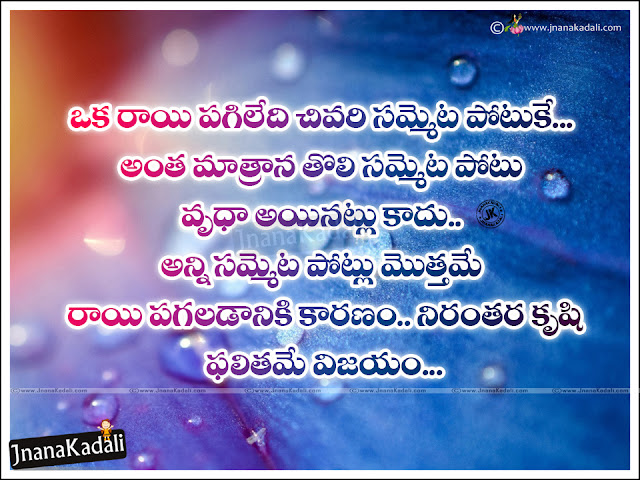 best life quotes in Telugu, Telugu Inspirational Quotes with hd wallpapers, Telugu Messages