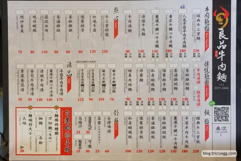 良品牛肉麵(22).JPG
