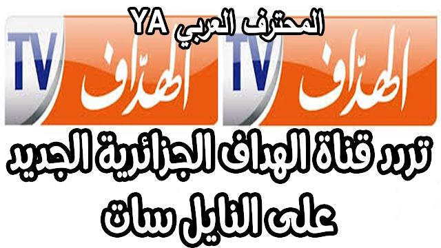 تردد قناة الهداف الجزائرية الجديد على النايل سات el heddaf tv frequence