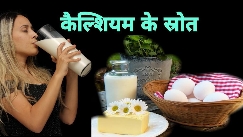 कैल्शियम का क्या काम होता है? - कैल्शियम के मुख्य स्रोत कौन से है? - Calcium Sources in Hindi