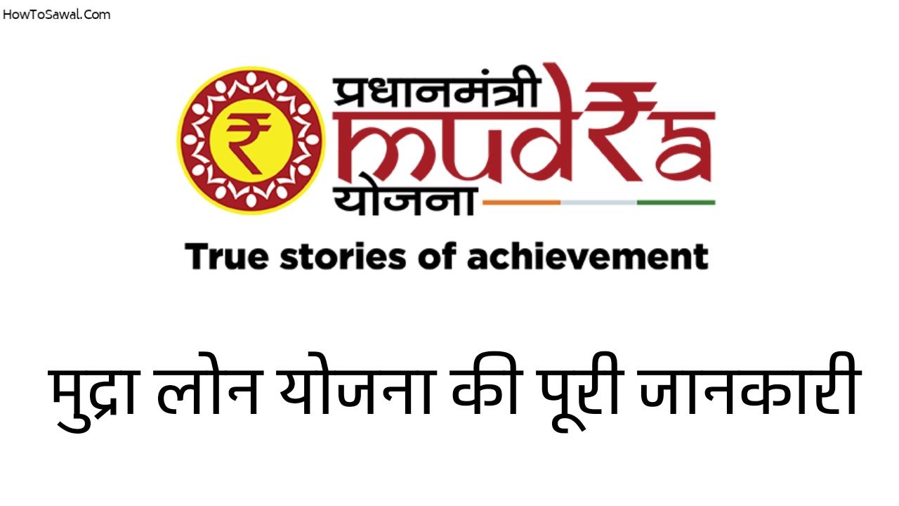 Pradhan Mantri Mudra Yojna Howtosawal.com