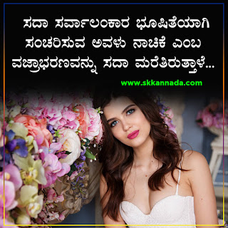 Romantic Love Quotes in Kannada