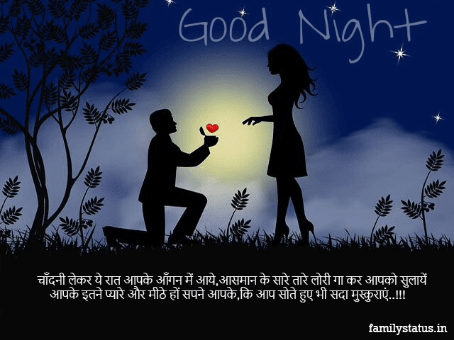 Romantic good night sms for girlfriend in hindi