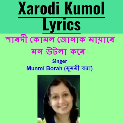 Xarodi Kumol Lyrics