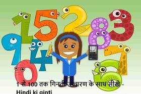 1 से 100 तक Hindi Counting उच्चारण के साथ - Hindi Ki ginti