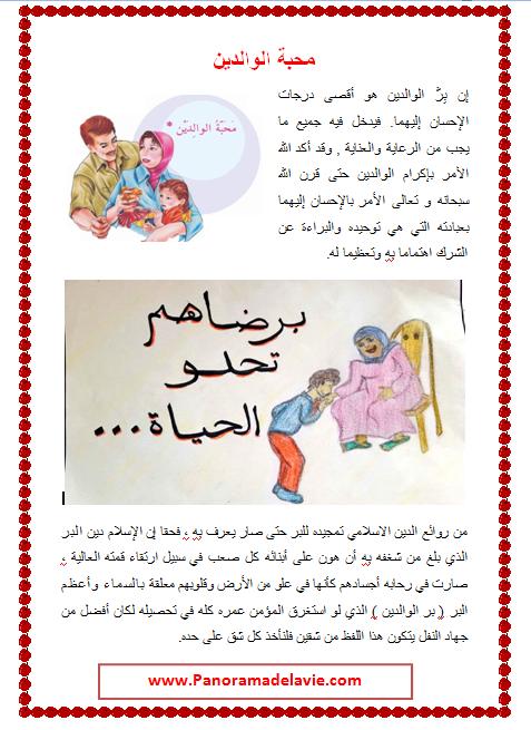 محبة الوالدين