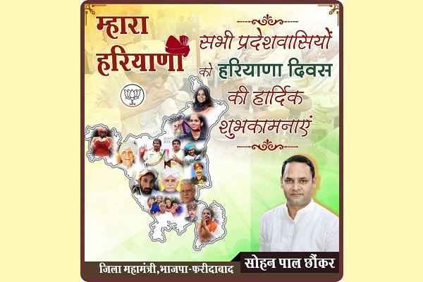 haryana-day-2019-prithla-bjp-leader-sohanpal-chhonkar-greeted-people