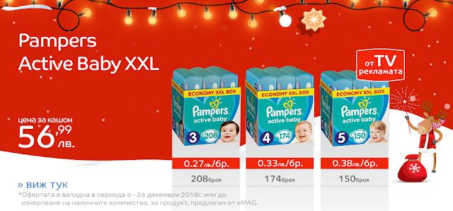 Pampers Active Baby XXL emag