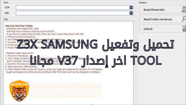تحميل وتفعيل Z3X Samsung Tool اخر اصدار V37.0 مجانا