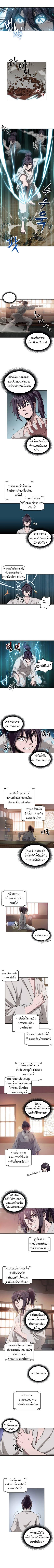 Nano Machine - หน้า 6