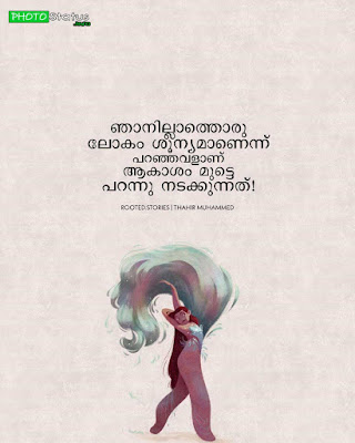 Sad Status Malayalam