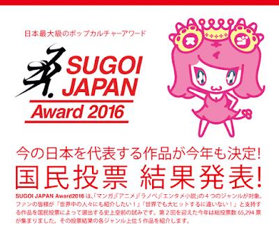 Daftar Pemenang Anime, Manga, Novel dan Light Novel Terbaik Sugoi Japan 2016 Diumumkan