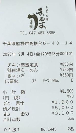 五代目らーめん処 まるは商店 2020/9/4 飲食のレシート