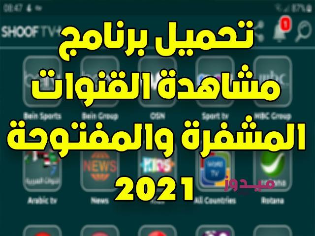 تحميل برنامج مشاهدة القنوات المشفرة والمفتوحة 2021