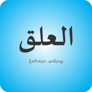 Hukum Tajwid Al Quran Surat Al Alaq Ayat 1 19 Lengkap