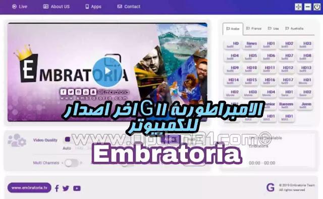 تحميل برنامج الإمبراطورية Embratoria G11 للكمبيوتر اخر اصدار