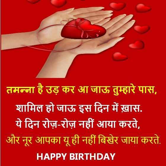 latest birthday wishes, latest birthday wishes download