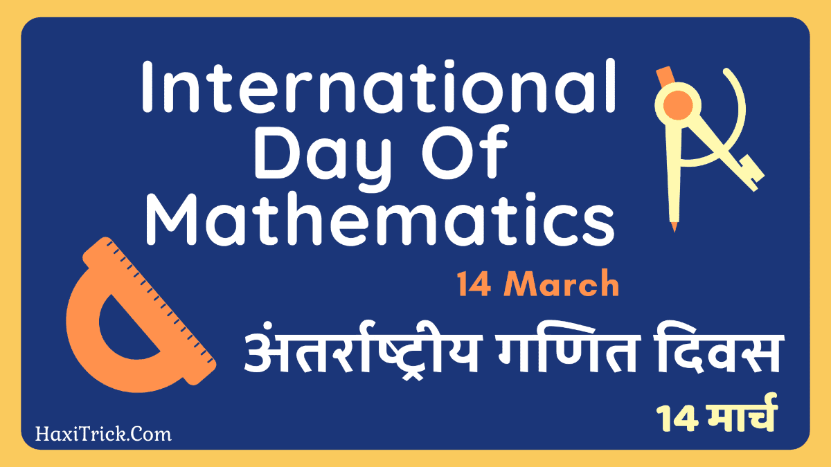 International Day of Mathematics in hindi
