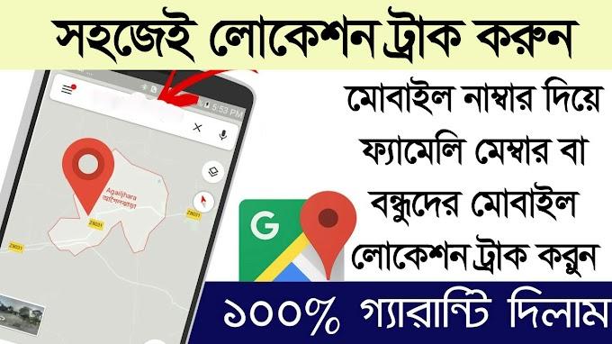 Mobile Number Tracker BD   মোবাইল নম্বর দিয়ে জেনে নিন যেকোন মানুষের অবস্থান