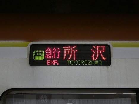 東京メトロ副都心線 西武線直通 F急行 所沢行き2 東京メトロ10000系