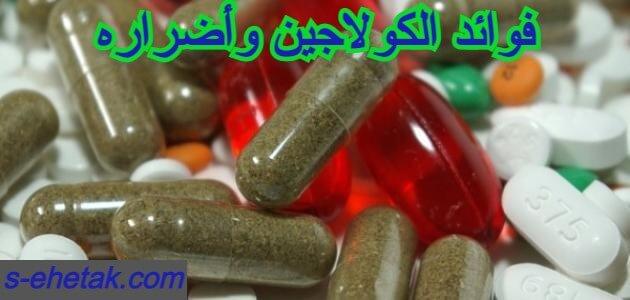 فوائد الكولاجين وأضراره