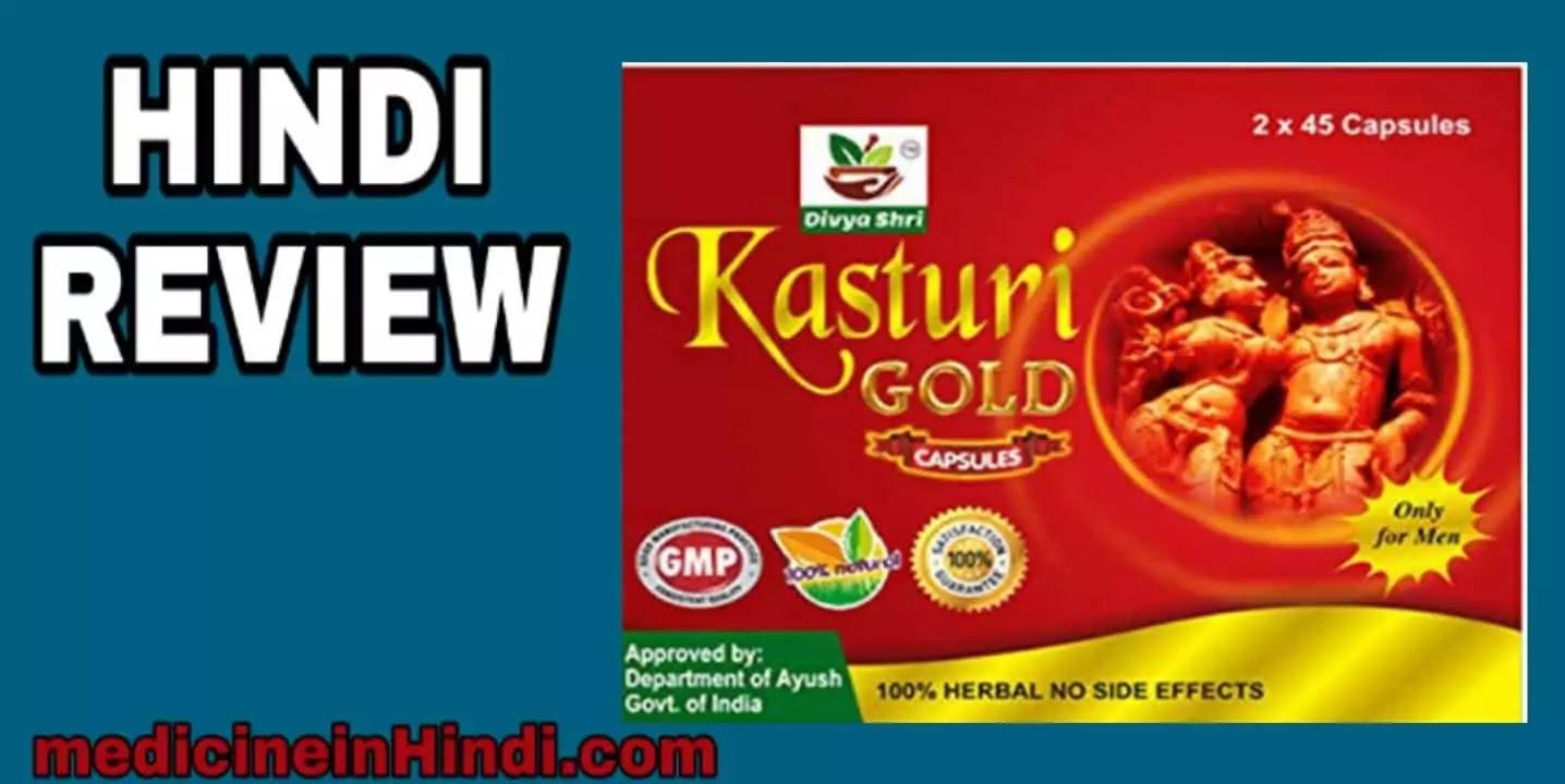 KASTURI GOLD HINDI | Erectile dysfunction IN Hindi |