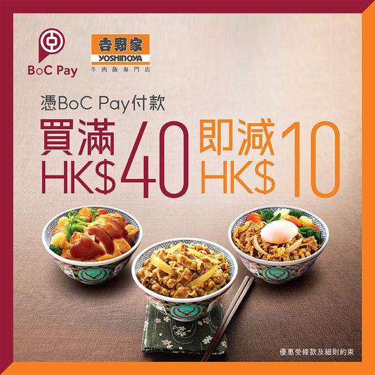 吉野家: BoC Pay食牛飯減$10 至2月10日