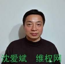 人权捍卫者沈爱斌遭第三次构陷,急需维权律师提供法律援助及媒体的关注!
