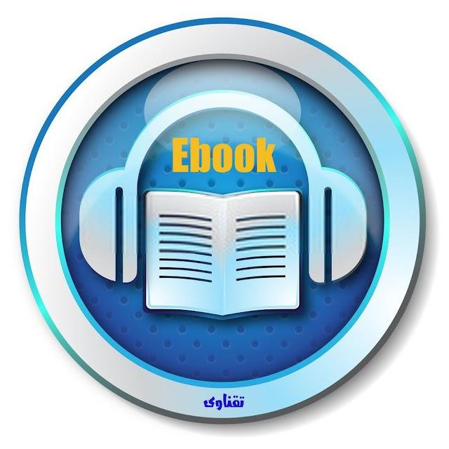 افضل ثلاث تطبيقات للقراءة الكتب الصوتية