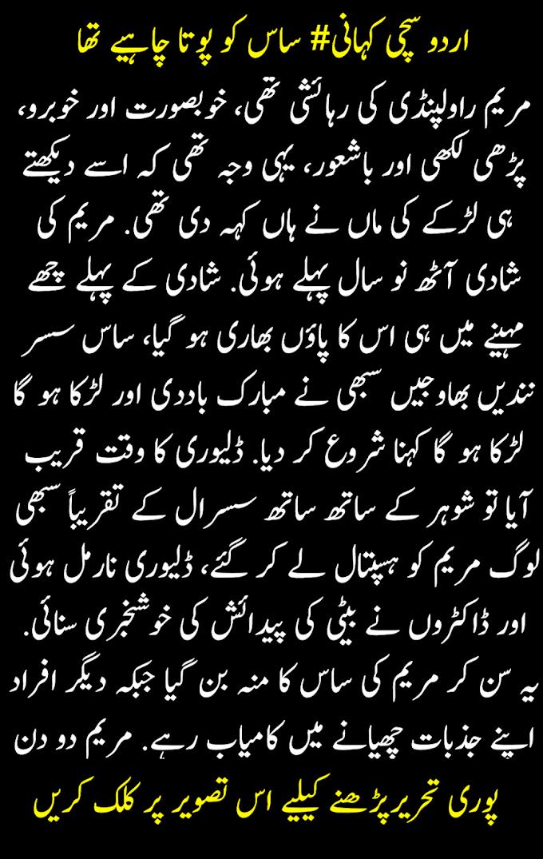 urdu sachi kahani saas ko chaiy pota |  best urdu kahani in urdu fount اردو سچی کہانی  ساس کو چاہیے پوتا