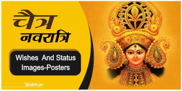 Chaitra Navratri Quotes Wishes In Hindi