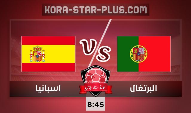 مشاهدة مباراة البرتغال واسبانيا بث مباشر كورة ستار اون لاين لايف اليوم 07-10-2020 مباراة ودية