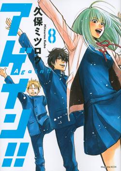 Again!! Manga
