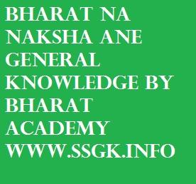 BHARAT NA NAKSHA ANE GENERAL KNOWLEDGE BY BHARAT ACADEMY