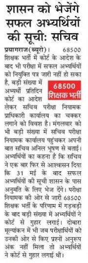 SHIKSHAK BHARTI : 68500 शिक्षक भर्ती में 31 मई के बाद शासन को भेजेंगे सफल अभ्यर्थियों की सूची, बड़ी संख्या में अभ्यर्थी परीक्षा नियामक प्राधिकारी के लगा रहे चक्कर, सचिव ने दिया आश्वासन