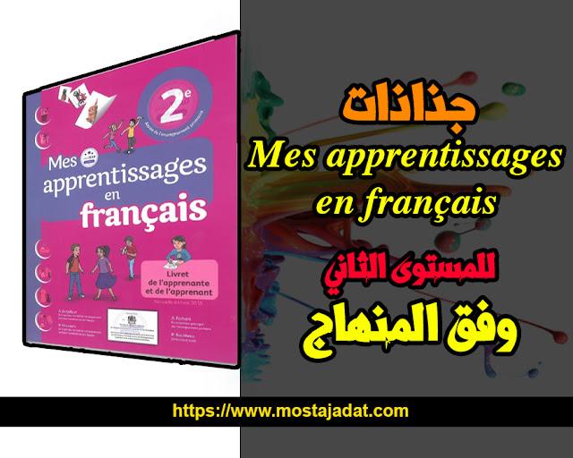 جذاذات المستوى الثاني المرجع Mes apprentissages en français