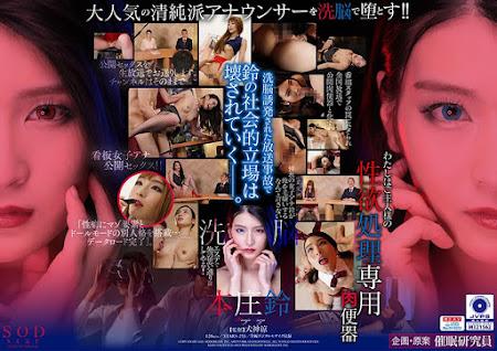 STARS-253 | 中文字幕 – 憧憬的女主播鈴討厭我到無法原諒 洗腦按摩隨我意思搞上! 本庄鈴