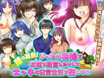 [H-GAME] Sexy Married Life at the Inn JP