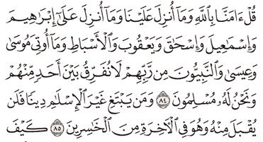 Tafsir Surat Ali Imron Ayat 81, 82, 83, 84, 85
