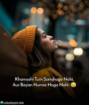 Khamoshi Tum Samjhoge Nahi.  Aur Bayan Humse Hoga Nahi..!!  #poetry