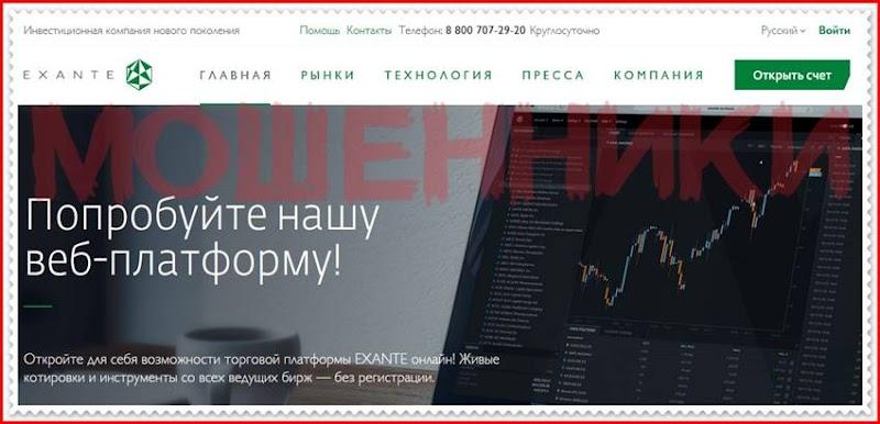 Мошеннический сайт exante.eu – Отзывы? Компания EXANTE мошенники! Информация