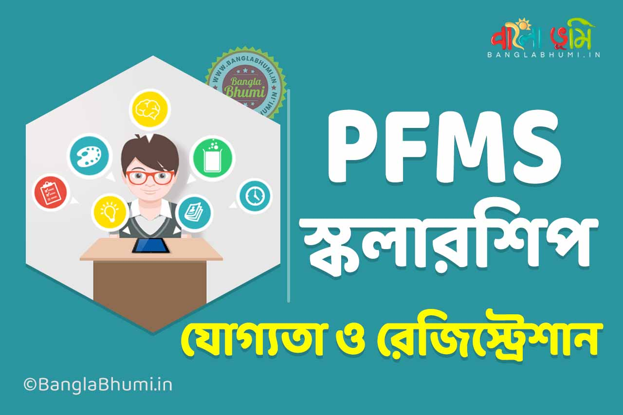 PFMS Scholarship: Eligibility and Application