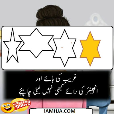 Jokes in Urdu with images