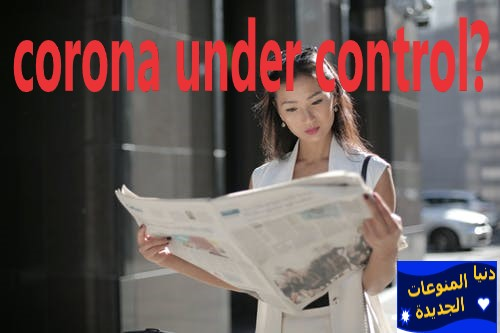 """تجربة الصين في الانتصارعلى فيروس كورونا الجديد """"كوفيد19"""""""