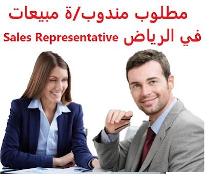 وظائف السعودية مطلوب مندوب/ة مبيعات في الرياض Sales Representative
