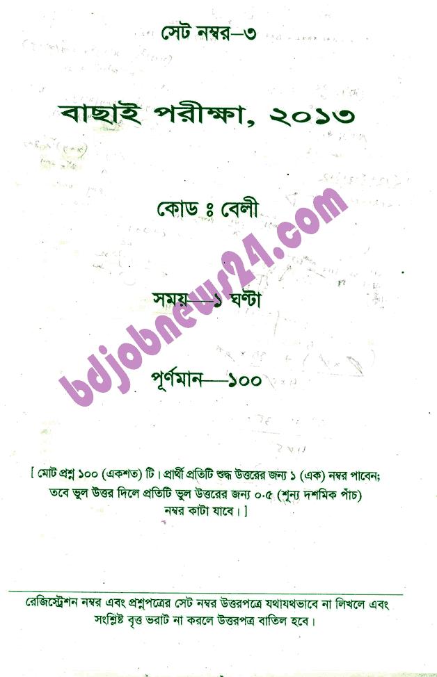 34 BCS Preli MCQ Question and Solve-1