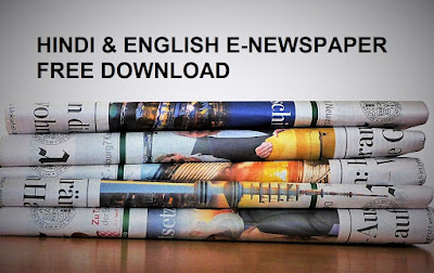 Today's English and Hindi Newspaper PDF Download