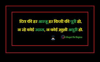 image - dil ki har aarju ho puri hindi shayari by shayari ka khajana