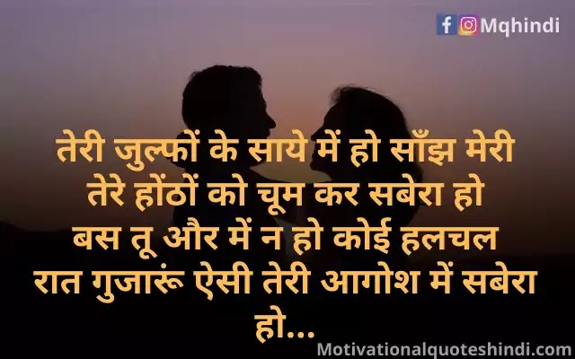 Husband Wife Shayari Image